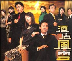 Zau2 Dim3 Fung1 Wan4 (酒店風雲)
